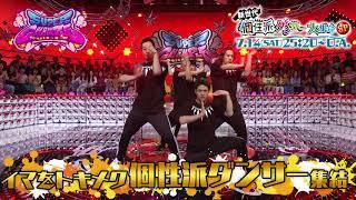 スーパーチャンプル 新世代個性派ダンサー大集合SP イマをトキメク個性派ダンサーが集結! thumbnail