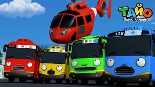 мультфильм для детей l Тайо лучшие эпизоды l Храбрый вертолет Аэро l Выше нос, Фрэнк