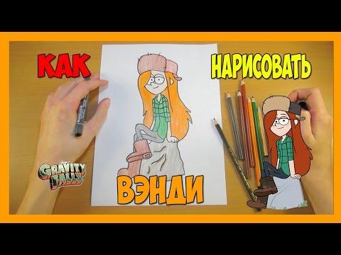 Как Нарисовать Вэнди | Рисуем Гравити Фолз | Уроки Рисования