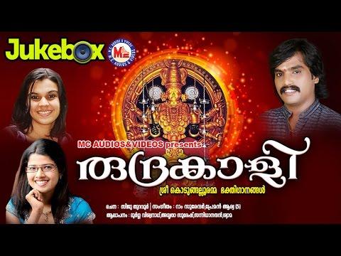 രുദ്രകാളി   RUDHRAKAALI   Hindu Devotional Songs Malayalam   Kodungallur Devi Songs