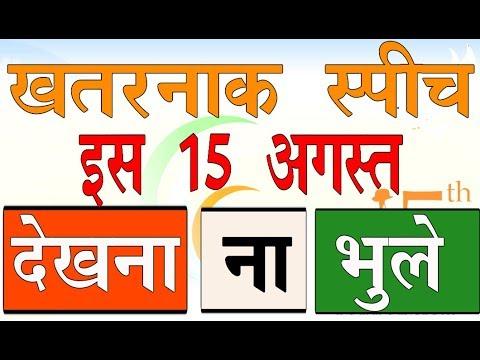 15 August Speech In Hindi || 15 अगस्त स्वतंत्रता दिवस पर भाषण # top10 hindi