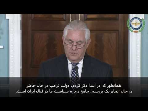 Rex Tillerson addresses Iran nuclear deal