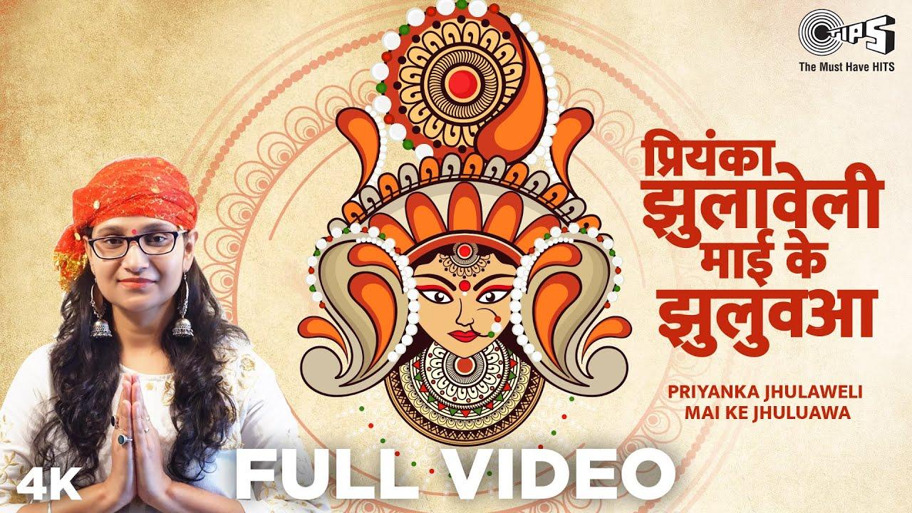 Priyanka Singh का सुपरहिट देवीगीत |Navratri Devi Geet| प्रियंका झुलावेली माई के झुलुवआ|DeviGeet 2020