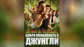 Добро пожаловать в джунгли (2015)