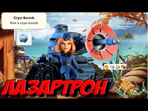 Лазартрон - Возрадуйтесь ТанкоВоды! Обнова в Boom Beach