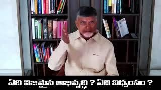 CHANDRA BABU LIVE |Telugu News