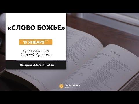 Воскресное Богослужение | 19.01.2020 | проповедует Сергей Краснов