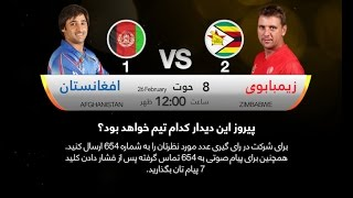 Final ODI: Afghanistan VS Zimbabwe - 1st Innings - Part 1 پخش مستقیم بازی های کرکت