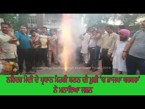 BJP celebrations - ਨਰਿੰਦਰ ਮੋਦੀ ਦੇ ਪ੍ਰਧਾਨ ਮੰਤਰੀ ਬਣਨ ਨਾਲ ਹਰ ਵਰਗ ਖ਼ੁਸ਼ - ਰਾਜੇਸ਼ ਹਨੀ