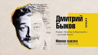 Дмитрий Быков «Роман Мастер и Маргарита – русский Фауст»