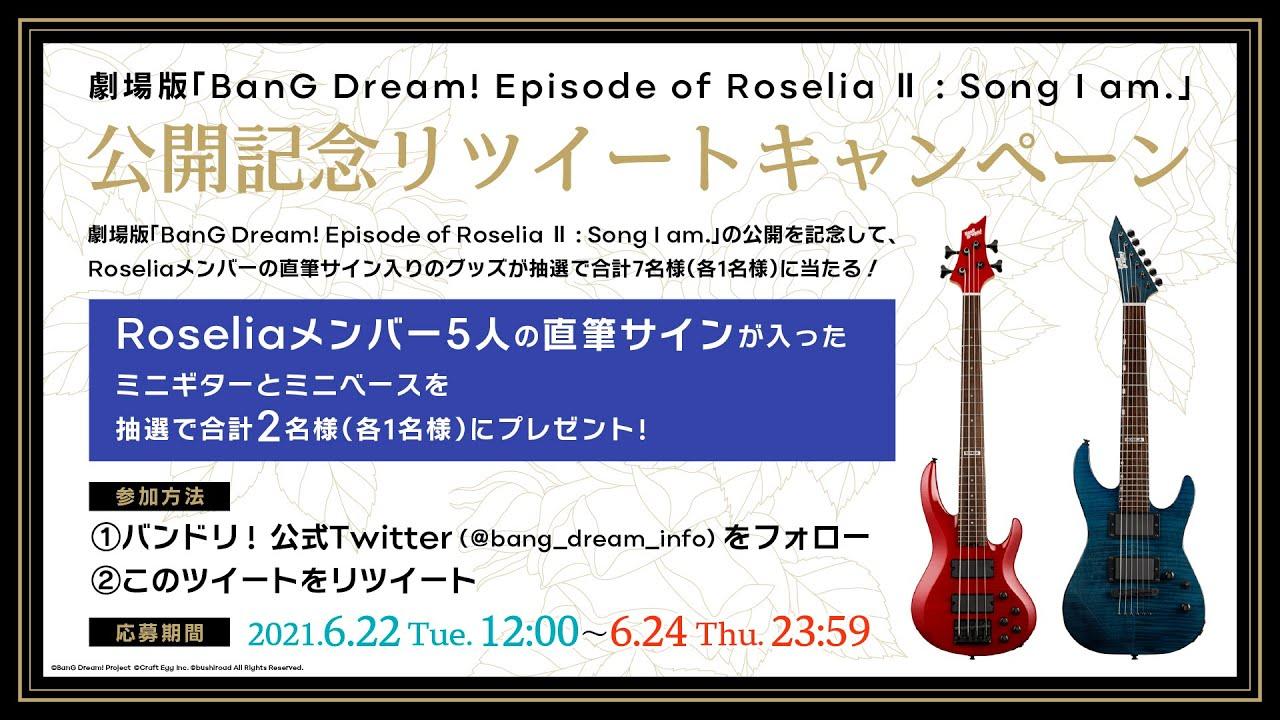 劇場版「BanG Dream! Episode of Roselia Ⅱ : Song I am.」RTキャンペーン スペシャルムービー