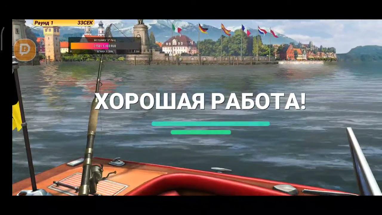 """ЗАПИСЬ """"Стрим 76. Новый миф на Боденском озере. Fishing Clash."""""""