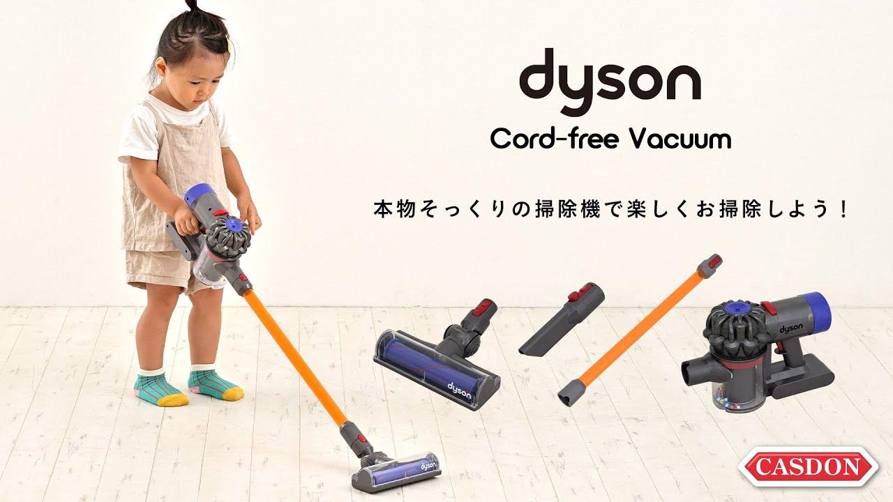 ダイソン おもちゃ