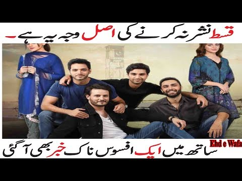 why-ehd-e-wafa-last-episode-is-not-realized--ehd-e-wafa-last-episode-promo-hum-tv-drama-ehd-e-wafa