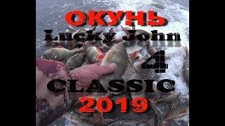 Балансир Lucky John Classic 4 ЛОВЛЯ ОКУНЯ