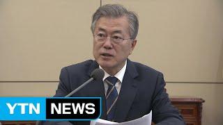 청와대,핵실험 중단 환영..정치권 엇갈린 반응 / YTN