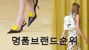 [소소패션] 명품 브랜드 순위 TOP 10 ( 패션계 흐름 전반적 정리)