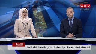 اخر الاخبار | 17 - 02 - 2019 | تقديم هشام جابر و مروه السوادي | يمن شباب