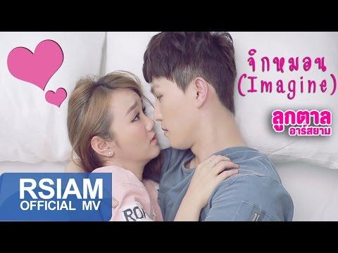 จิกหมอน (Imagine) : ลูกตาล อาร์ สยาม [Official MV]