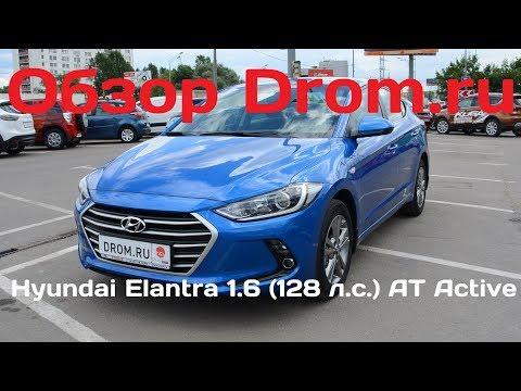 Hyundai Elantra 2017 1.6 128 л.с. AT Active видеообзор