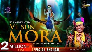 Baba Balaknath Ji 3D Bhajan -VE SUN MORA-2019 -Sukha Ram Saroa -Studio Beats Records