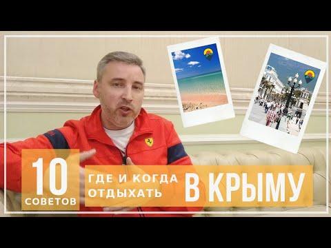 Крым 2019. Где и когда лучше отдыхать в Крыму