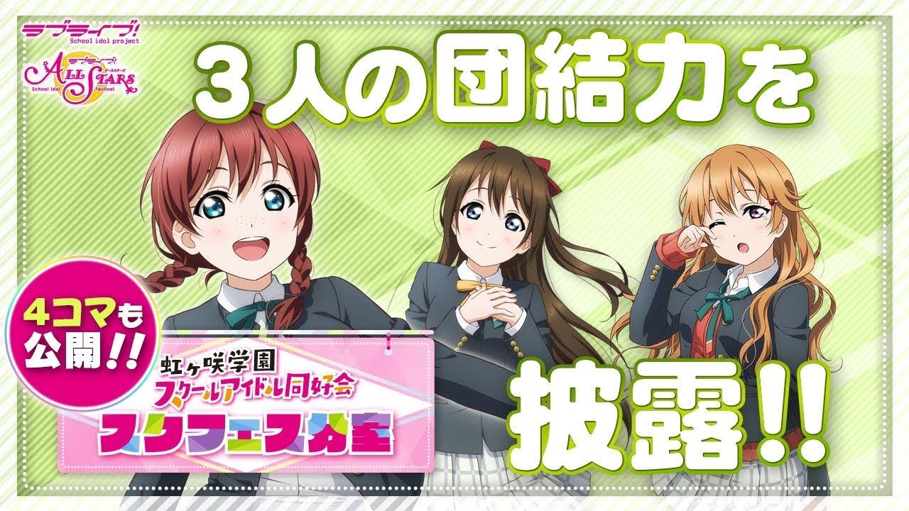 【虹ヶ咲学園スクールアイドル同好会】スクフェス分室動画企画「3人の団結力を上げよう♪」