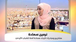 نرمين سعادة - مشاريع ومبادرات لايجاد مساحة آمنة للشباب الأردني