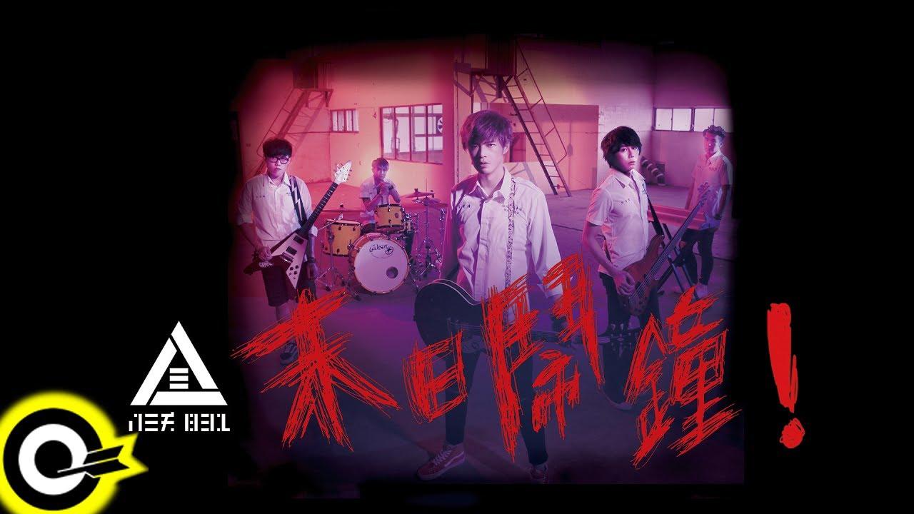 八三夭 831【末日鬧鐘】『報告老師!怪怪怪怪物!』電影主題曲 Official Music Video
