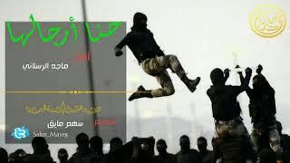 شيله وطنيه حماسيه 2020 | حنا أرجالها - اليوم الوطني السعودي 89 اداء : ماجد الرسلاني #للمجد_والعلياء