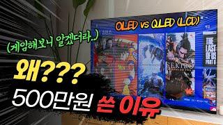 올레드TV vs QLED(LCD) TV 비교, 실사용자…