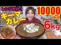 【大食い】[話題]レンジで一発!超簡単キーマカレー[10000kcal超え]6キロ【木下ゆう…