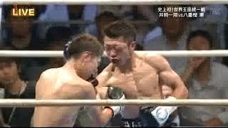 井岡一翔 vs 八重樫東(WBC WBA世界ミニマム級王座統一戦)2/3