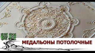 Медальоны потолочные  Какой выбрать(Медальоны потолочные особый вид декоративного литья, для украшения центра потолка, обычно в столовой или..., 2014-01-30T17:33:38.000Z)