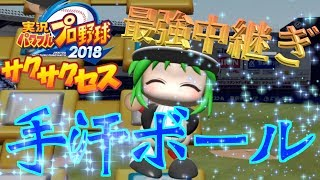 日本最速&4球種マリンボールはチート級!?最強天才中継ぎエース爆誕!!サクサクセス@パワプロ2018