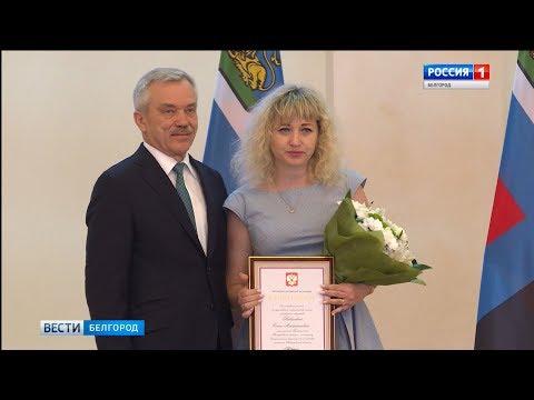 ГТРК Белгород - В почетном списке награжденных – имена 43 белгородцев