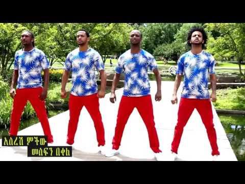أجمل اغنية اثيوبية رقص رهيب مثير thumbnail