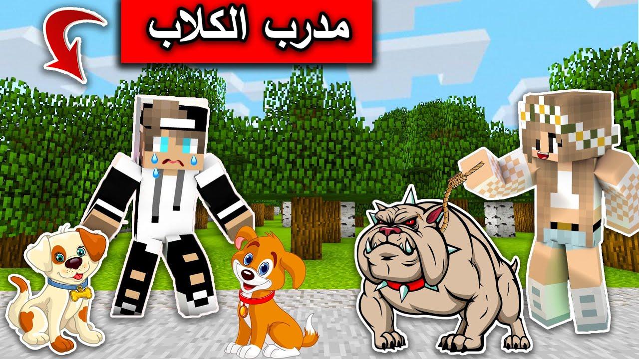Download فلم ماين كرافت : صرت مدرب كلاب والمفاجأة😱 MineCraft Movie