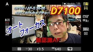 D7100の動画3本目です♪ オートフォーカスの確認です。 普段使っていない...