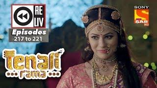 Weekly Reliv - Tenali Rama - 7th May to 11th May 2018 - Episode 217 to 221