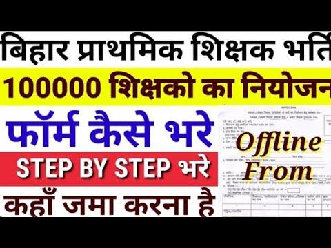 Bihar primary teacher bharti 2019 form kaise bhare,how to fill Bihar primary teacher bharti form