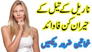 15 Amazing Benefits of Coconut Oil| Coconut oil ke fayde in urdu