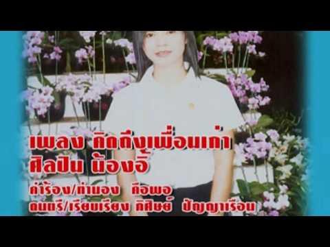 คิดถึงเพื่อนเก่า น้องอี้ Karen Song In Thailand