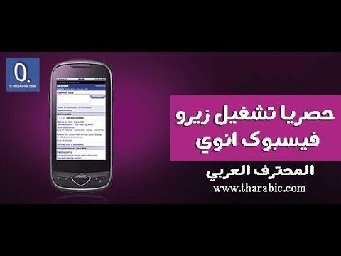 0.facebook inwi gratuit sur mobile
