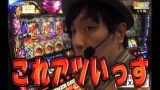 パチスロ【打チくる!? くり編】 #247 アナザーゴッドハーデス -奪われた...