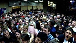 Давка на входе на Дискотеку 90-х. Пермь. Дворец спорта