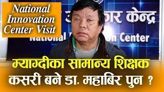 म्याग्दीका सामान्य शिक्षक कसरी बने Dr. Mahabir Pun ? Mahabir Pun Biography