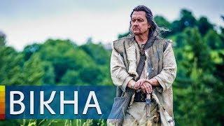 Украинско-голливудский Захар Беркут? Как украинцам работалось с американцами | Вікна-Новини