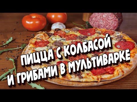 Пицца с колбасой и грибами в мультиварке
