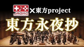 東方永夜抄【JApan Game Music Orchestra (JAGMO) 】
